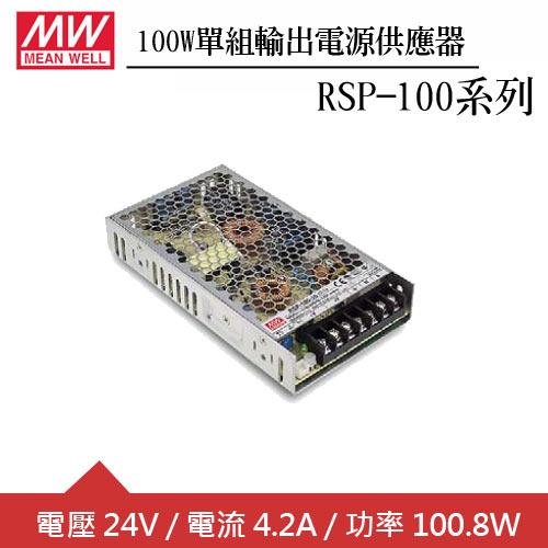 MW明緯 RSP-100-24 單組24V輸出電源供應器(100W)