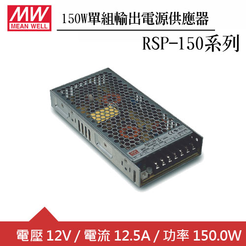 MW明緯 RSP-150-12 單組12V輸出電源供應器(150W)
