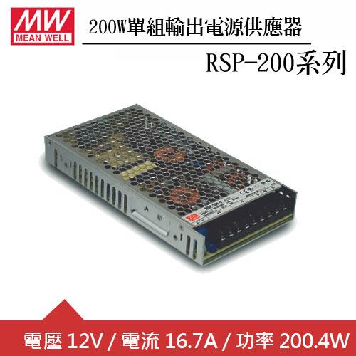 MW明緯 RSP-200-12 12V單組輸出電源供應器(200W)