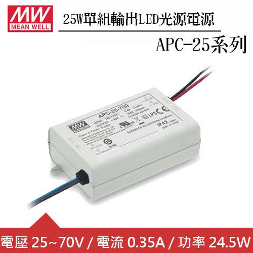 MW明緯 APC-25-350 單組0.35A輸出LED光源電源供應器(25W)