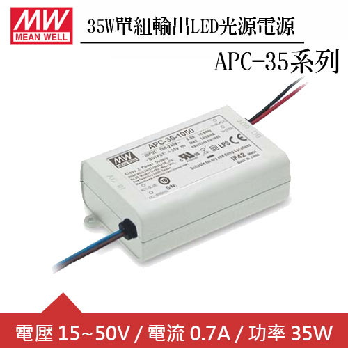 MW明緯 APC-35-700 單組0.7A輸出LED光源電源供應器(35W)