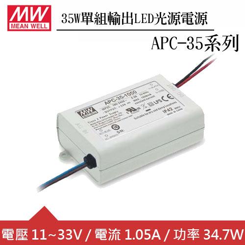 MW明緯 APC-35-1050 單組1.05A輸出LED光源電源供應器(35W)