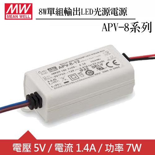 MW明緯 APV-8-5 單組5V輸出LED光源電源供應器(8W)