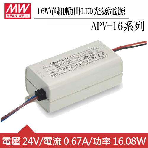 MW明緯 APV-16-24 單組24V輸出LED光源電源供應器(16W)