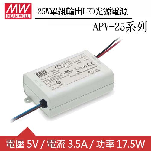 MW明緯 APV-25-5 單組5V輸出LED光源電源供應器(25W)