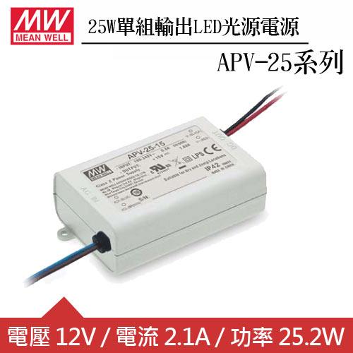 MW明緯 APV-25-12 單組12V輸出LED光源電源供應器(25W)