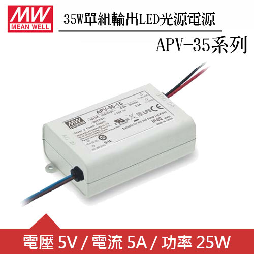 MW明緯 APV-35-5 單組5V輸出LED光源電源供應器(36W)