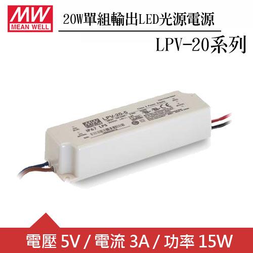 MW明緯 LPV-20-5 單組5V輸出LED光源電源供應器(20W)