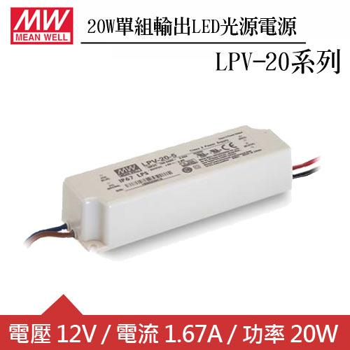MW明緯 LPV-20-12 單組12V輸出LED光源電源供應器(20W)