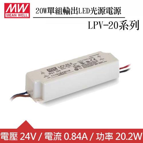 MW明緯 LPV-20-24 單組24V輸出LED光源電源供應器(20W)