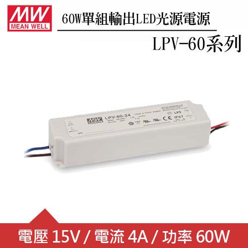 MW明緯 LPV-60-15 單組15V輸出LED光源電源供應器(60W)