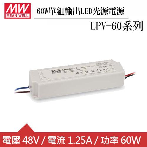 MW明緯 LPV-60-48 單組48V輸出LED光源電源供應器(60W)