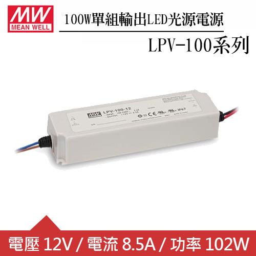 MW明緯 LPV-100-12 12V單組輸出LED光源電源供應器(100W)