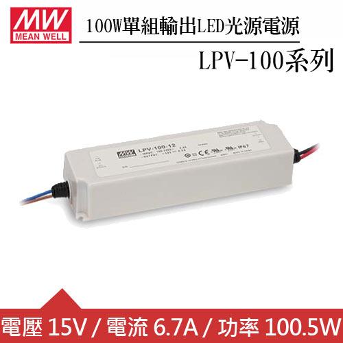 MW明緯 LPV-100-15 單組15V輸出LED光源電源供應器(100W)