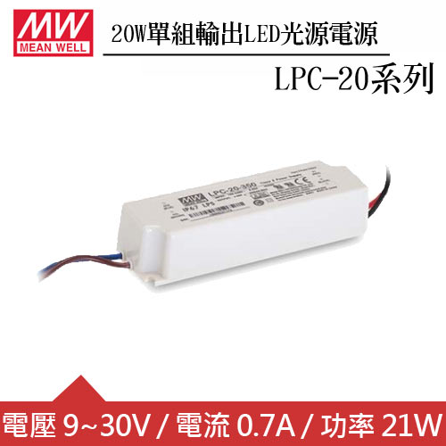 MW明緯 LPC-20-700 單組0.7A輸出LED光源電源供應器(20W)