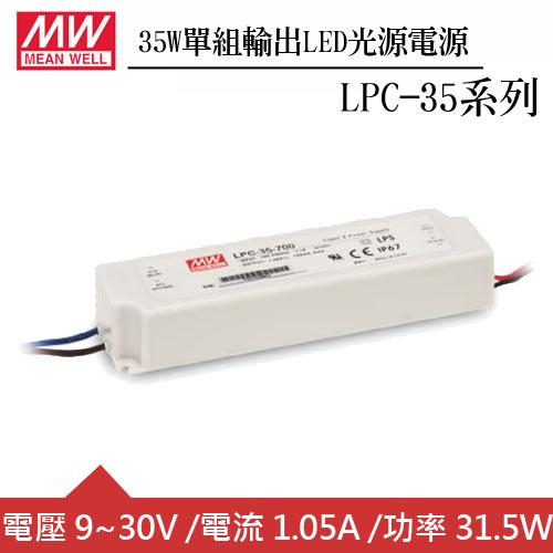 MW明緯 LPC-35-1050 單組1.05A輸出LED光源電源供應器(35W)