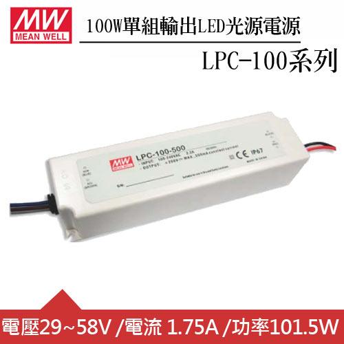 MW明緯 LPC-100-1750 單組1.75A輸出LED光源電源供應器(100W)