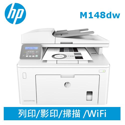 HP LaserJet pro MFP M148dw 雷射印表機(4PA41A)