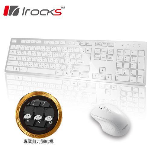 i-Rocks 艾芮克 K01RP 2.4G 無線鍵盤滑鼠組 銀白