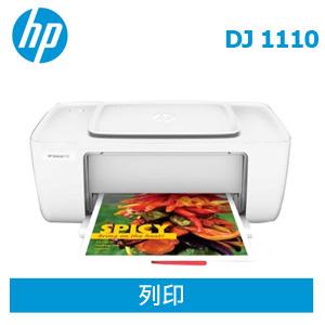HP DeskJet 1110 亮彩噴墨印表機