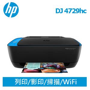 HP DeskJet IA 4729hc 惠省大印量WIFI噴墨事務機