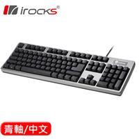 i-Rocks 艾芮克 IRK68MN 機械鍵盤 Cherry 青軸  中文