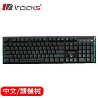 i-Rocks 艾芮克 K64E 類機械背光鍵盤