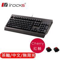 I-ROCKS 艾芮克 K72MN  木紋上蓋機械式鍵盤 紅軸 中文