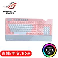 ASUS 華碩 ROG Strix Flare PNK LTD RGB機械式電競鍵盤-青軸中文-粉紅