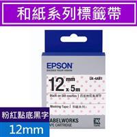 EPSON LK-4AB1 S654472 標籤帶(和紙系列)粉紅透明點黑字