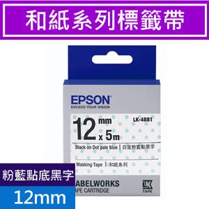 EPSON LK-4BB1 S654473 標籤帶(和紙系列)粉藍/透明點黑字