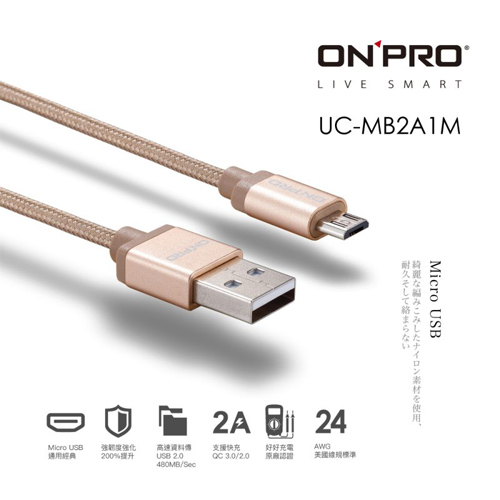 ONPRO UC-MB2A 金屬質感Micro USB充電傳輸線 金(100cm)