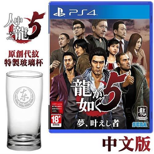 【客訂】PS4遊戲《人中之龍5 實現夢想者》中文版
