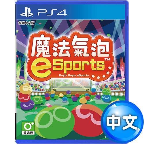【客訂】PS4 遊戲《魔法氣泡 eSports 》中文版