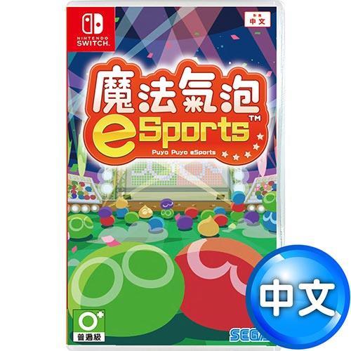 【客訂】任天堂 Switch《魔法氣泡eSports》 中文版【限量5片~】