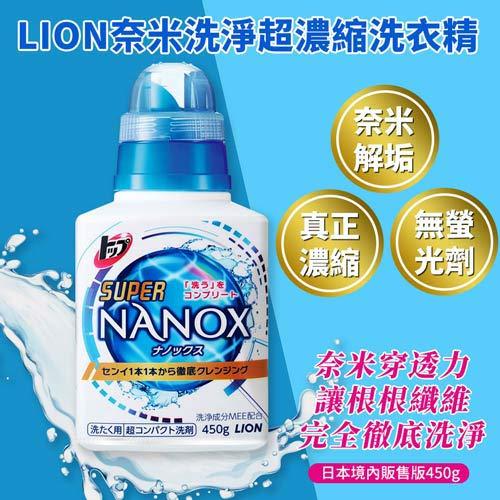 日本LION境內版 NANOX奈米洗淨濃縮洗衣精450gX15