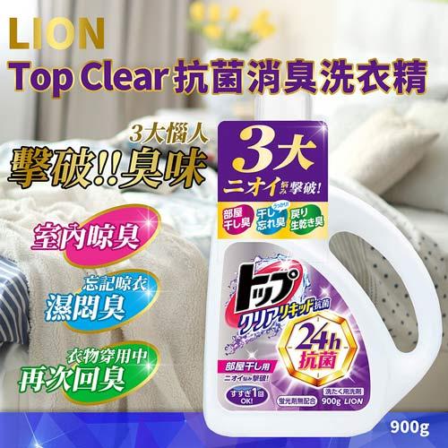 日本LION Top Clear抗菌消臭洗衣精900gX4