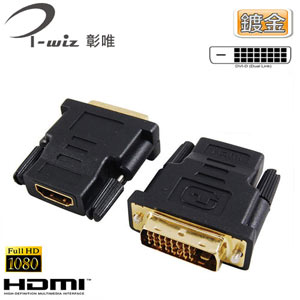 i-wiz HDMI(19)母/DVI(24+1)公 轉接頭 HDG-13