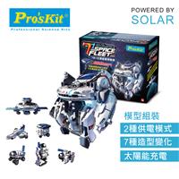 ProsKit 寶工科學玩具  GE-641  7合1太陽能星際艦隊