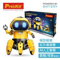 ProsKit 寶工科學玩具 GE-893 寶工AI 智能寶比