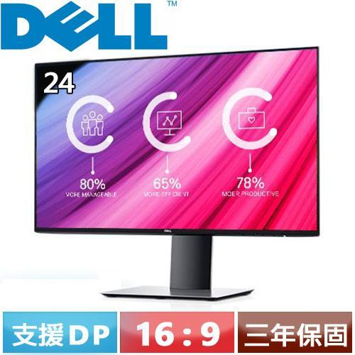 R1 【福利品】DELL 24型 專業液晶螢幕 U2419H【買到賺到】
