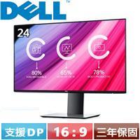 R1 【福利品】DELL 24型 專業液晶螢幕 U2419H