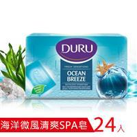 【24入裝】土耳其Duru海洋微風清爽SPA皂150g