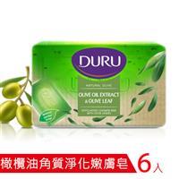 【6入裝】土耳其Duru頂級橄欖油角質淨化嫩膚皂150g