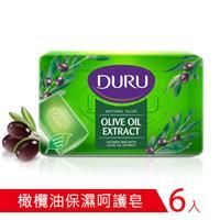 【6入裝】土耳其Duru頂級橄欖油保濕呵護皂150g