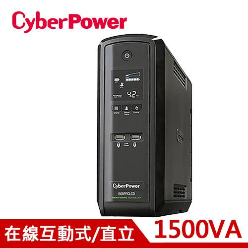 CyberPower 1.5KVA 在線互動式UPS不斷電系統 CP1500PFCLCD-G