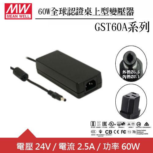 MW明緯 GST60A24-P1J 24V全球認證桌上型變壓器 (60W)