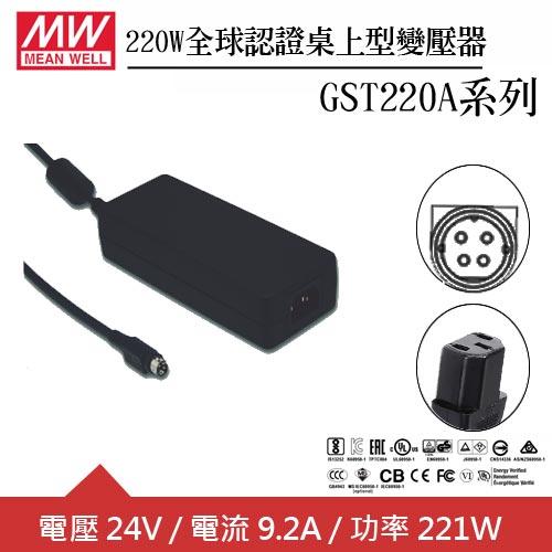 MW明緯 GST220A24-R7B 24V全球認證桌上型變壓器 (220W)