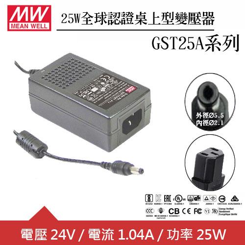 MW明緯 GST25A24-P1J 24V全球認證桌上型變壓器 (25W)