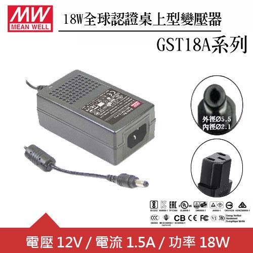 MW明緯 GST18A12-P1J 12V全球認證桌上型變壓器 (18W)